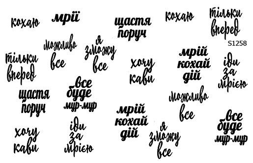 Слайдер дизайн наклейки надписи украинский S1258