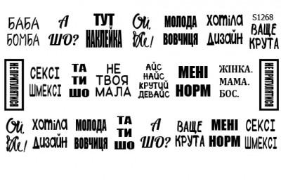 Слайдер дизайн надписи на украинском S1268