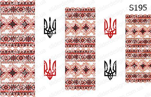 Слайд-дизайн вышиванка S195