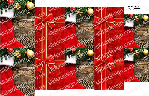 Слайдер дизайн Рождественский носок S344