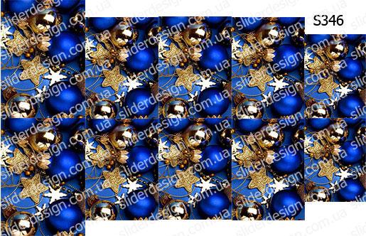 Слайдер дизайн шары на елку синие S346